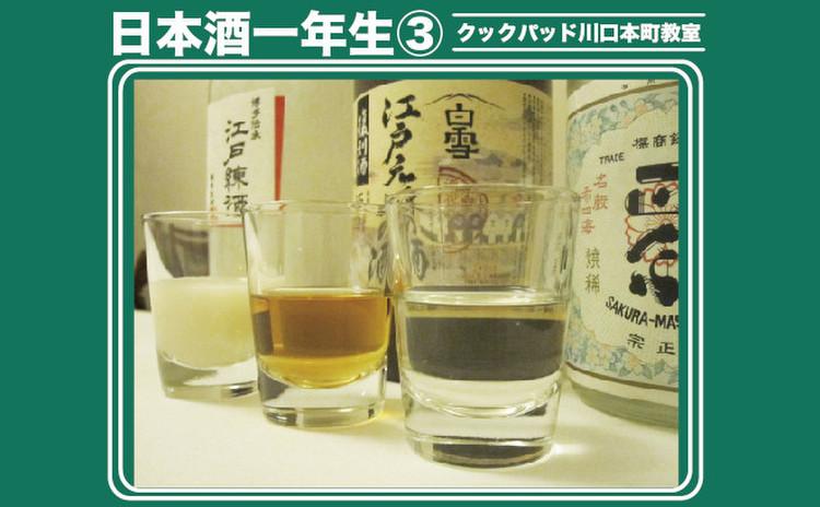 日本酒をもっと楽しく「日本酒一年生③」日本酒の歴史を知ろう!