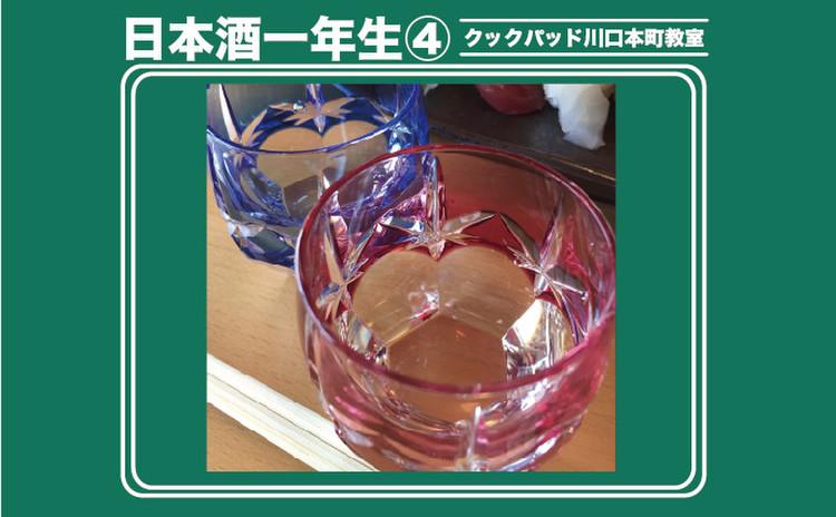 日本酒をもっと楽しく「日本酒一年生④」日本酒の季節を知ろう!