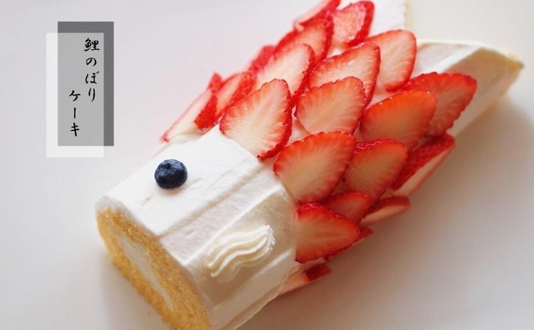 こどもの日にぴったり いちごをたっぷり使った豪華こいのぼりロールケーキ