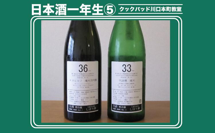 日本酒をもっと楽しく「日本酒一年生⑤」日本酒のラベルを読もう!