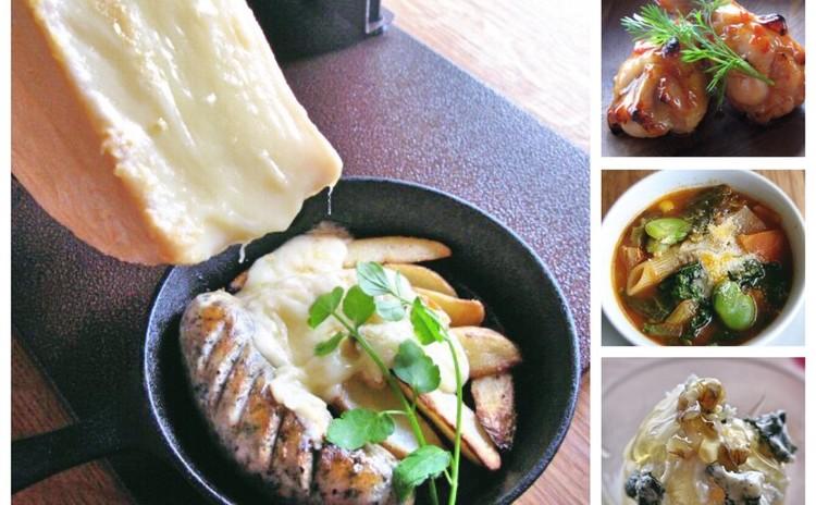 初夏の贅沢ランチ、チーズグルメのあつあつラクレット!