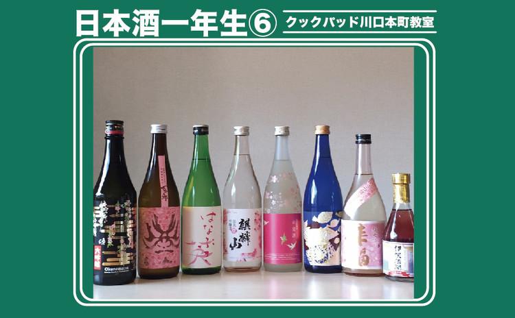 日本酒をもっと楽しく「日本酒一年生⑥」日本酒を買ってみよう!