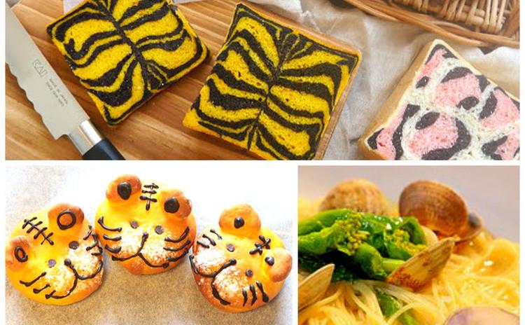 パンの断面に萌え〜♡トラ模様の食パン&可愛いトラ顔パン【パスタ付き】