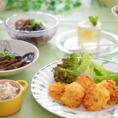 お手軽チキンナゲット!キヌア&豆腐のタルタル、茄子の煮物で初夏メニュー