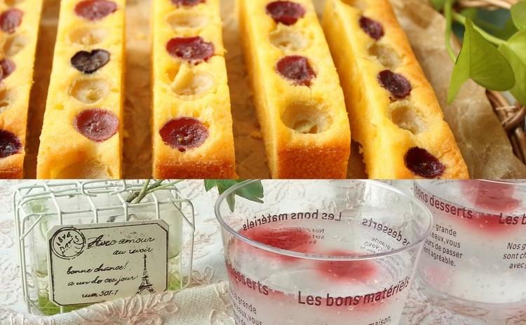 ワンボウルで作る葡萄のスティックケーキとシュワシュワソーダゼリー