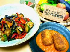 料理レッスン写真 - クリームコロッケ ラタトゥイユ エビとグレープフルーツのカクテル
