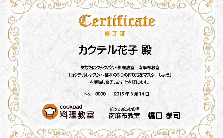 秋のカクテルレッスン~【実習】シェーク、ステア、ビルド、シューター