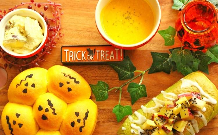 さつまいもとかぼちゃのほくほくハロウィン☆パンパーティー