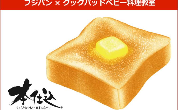 【1〜3才】子どもといっしょに♪食パンde ホームパーティ
