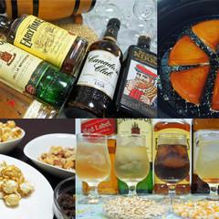 はじめてのウイスキー「世界5大ウイスキー」おつまみ合わせ体験&燻製