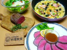 料理レッスン写真 - ローストビーフ パエリア クスクスサラダ 玉ねぎスープ