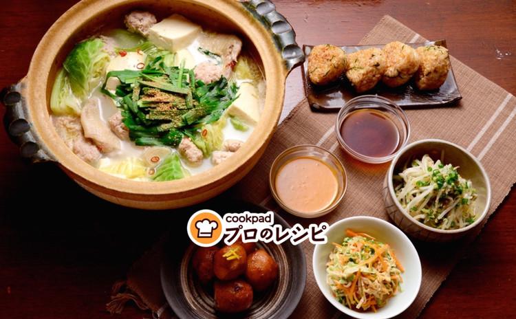 【プロのレシピ×きじま】絶品!白湯鶏つくね鍋と冬の和食でおもてなし!