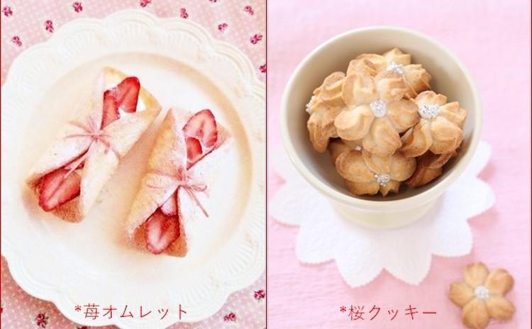 ふんわり!苺オムレット&桜の花びら型に絞る桜クッキー