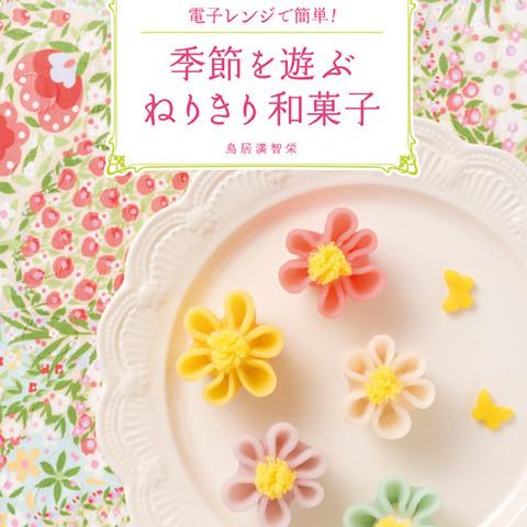 季節を遊ぶねりきり和菓子