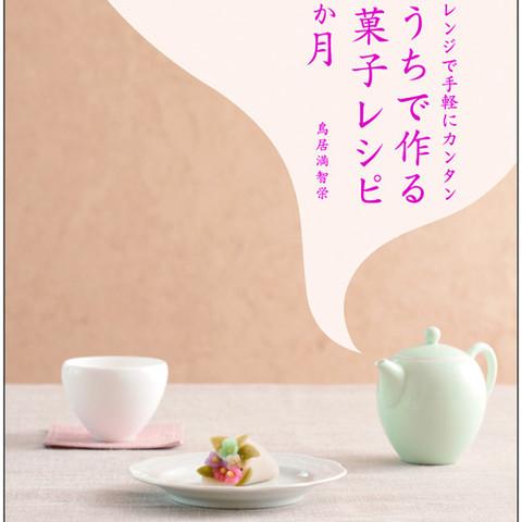 おうちで作る和菓子レシピ12ヶ月