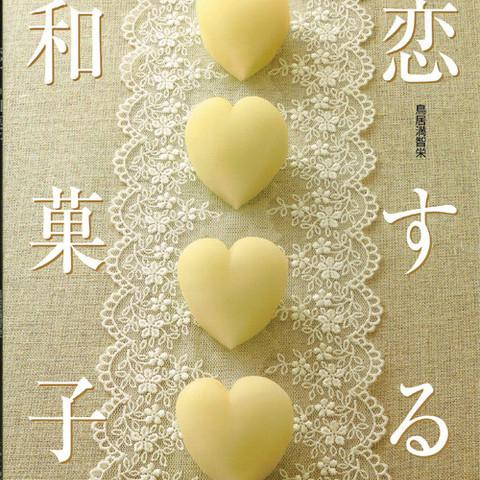 恋する和菓子