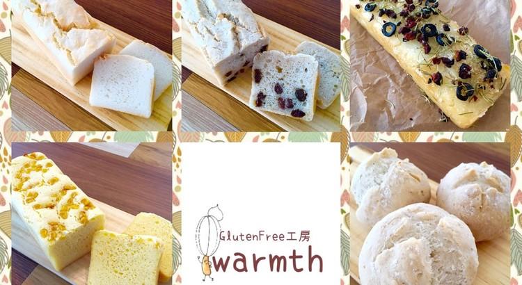 Glutenfree工房warmth