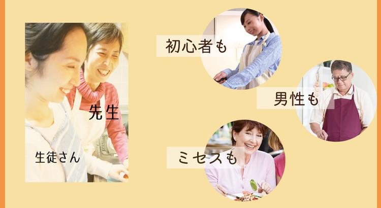 マンツーマンの家庭料理・パン・菓子教室【アンドクッキング】