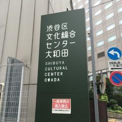 渋谷桜丘スタジオ(渋谷区文化総合センター大和田)