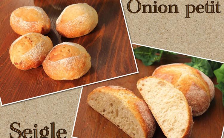 天然酵母と国産粉で軽〜いライ麦シンプルパンともっちりオニオンプチパン