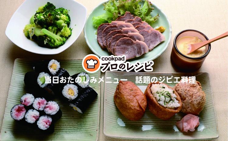 【プロのレシピ×きじま】春の行楽行事にピッタリ♪「いなり寿司と細巻き」