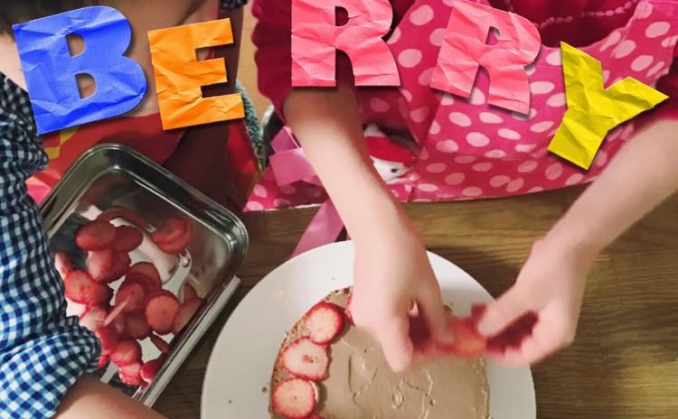 家族のために子どもが作るバースデーケーキ
