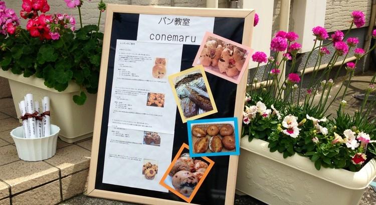 パン教室conemaru(こねまる)
