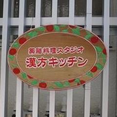 漢方キッチン薬膳スタジオ
