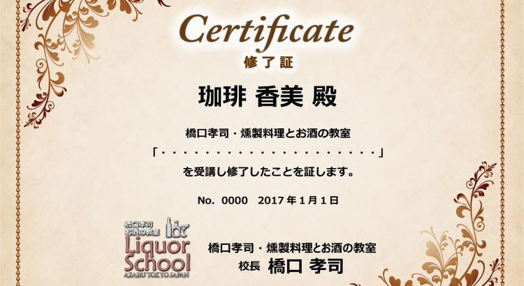 基礎講座 珈琲の基礎知識、生豆の選び方、保存方法