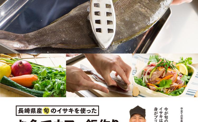 お魚さばき教室 - 旬のイサキ編