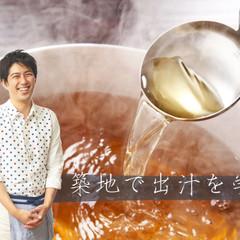 【築地で学ぶ!プロの料理家本田先生レシピ】宗田鰹の出汁を使った3品