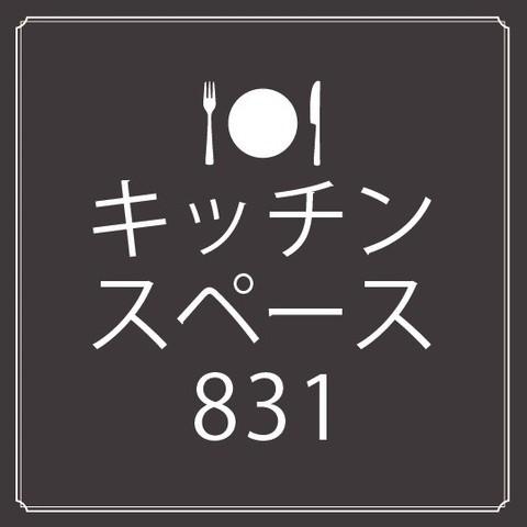 キッチンスペース831