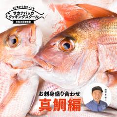 お魚さばき教室 - 真鯛編