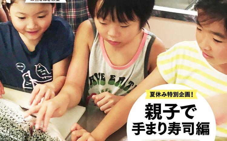 夏休み特別企画 - 親子で手まり寿司編