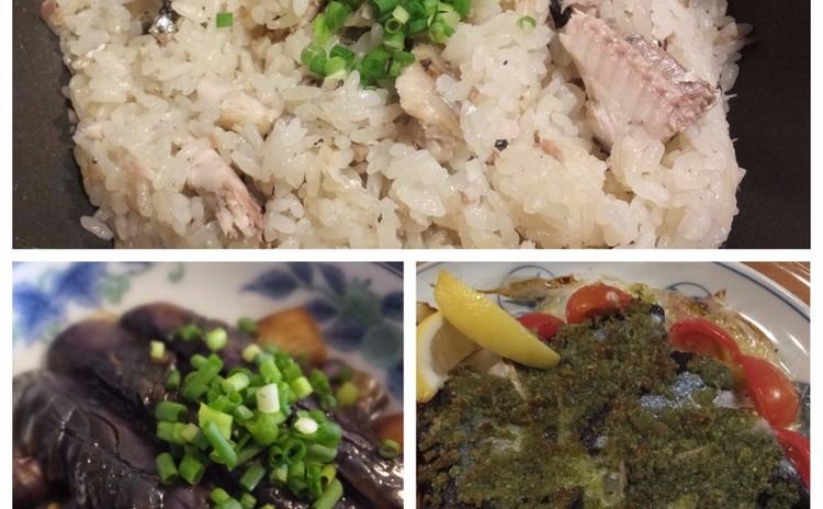 秋の味覚♪秋刀魚で炊込みご飯とオーブン焼き&茄子の煮浸しで楽しむ!