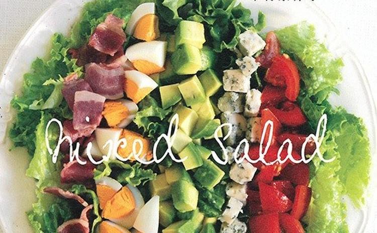 好評発売中の新刊ミックスサラダより絶品サラダと定番の人気洋食レッスン