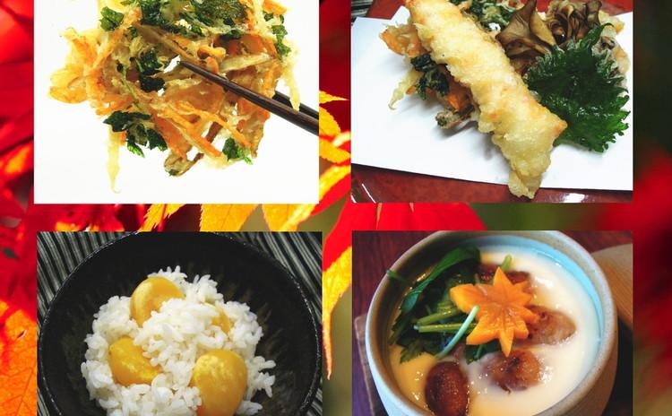 かき揚げ・えび天・栗ご飯・茶わん蒸し、基礎から学ぶ秋定番の和食料理達!