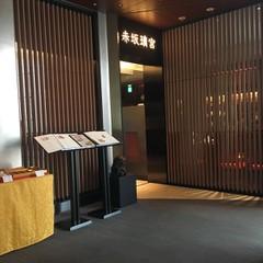赤坂璃宮 本店