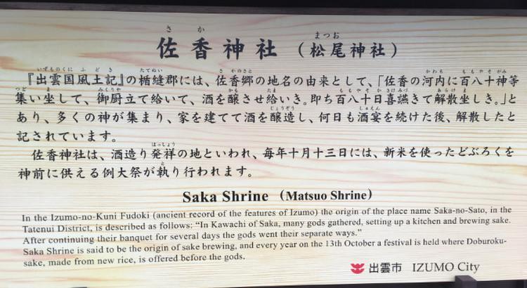 ①日本酒の基礎知識(日本酒発祥の地について)