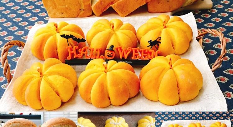 可愛い南瓜パンでハロウィンを楽しみましょう♪