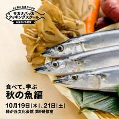 秋の魚で、食の秋を食べて、学んで!満喫しよう!