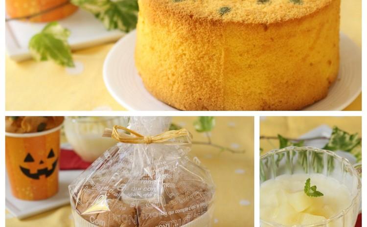 シフォンケーキ☆パンプキンとスパイシー2種&リンゴのスープ
