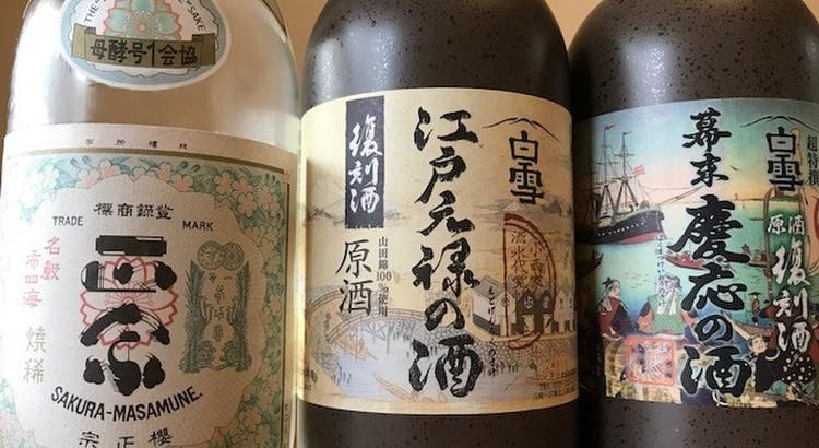 ④歴史ある日本酒の試飲