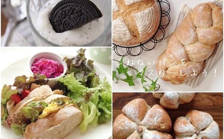こねないパンを完全マスター!カンパーニュ&くるみパン、デザートも♪