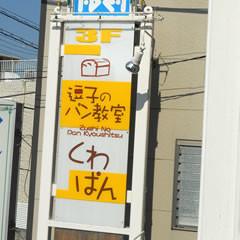逗子駅前IDIビル3階