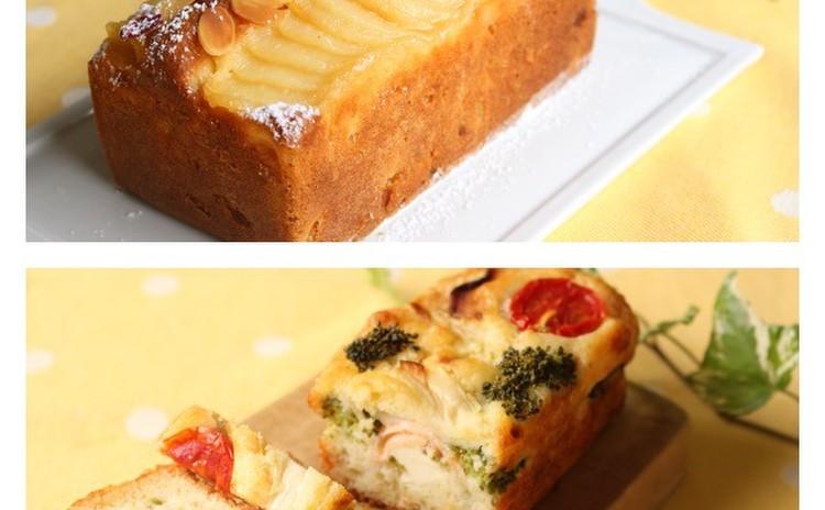 洋ナシとバナナのバターケーキ&スモークサーモンのケークサレ