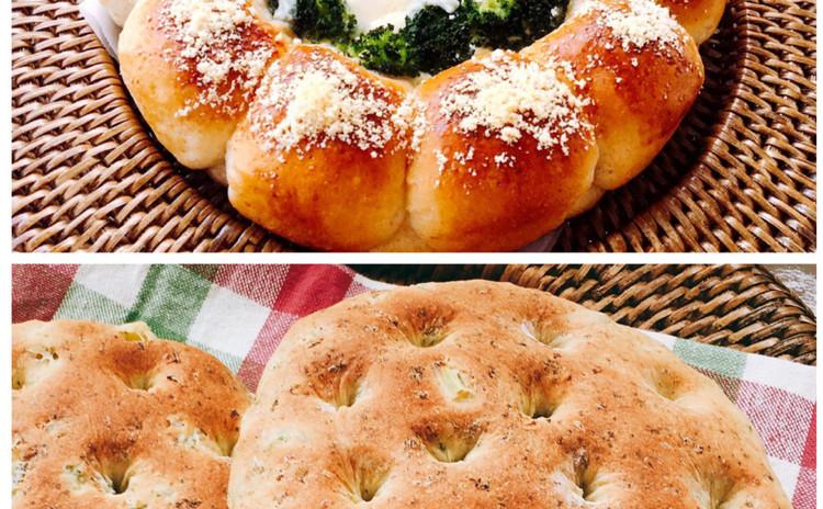 【2種類のパン】ブロッコリーのキッシュ&フォカッチャ!!