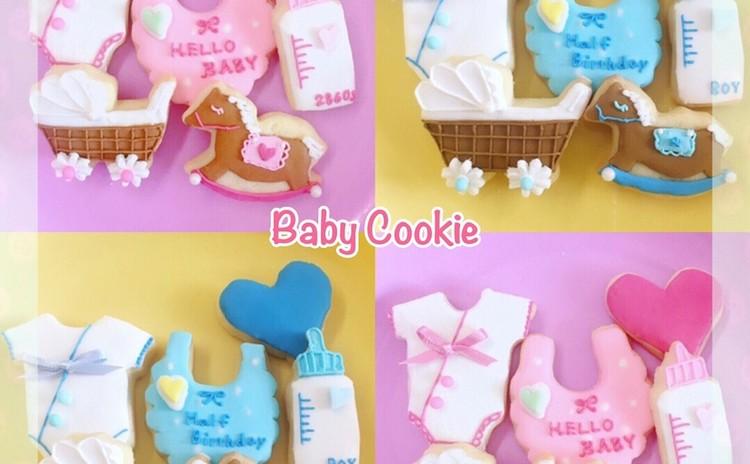 ケーキにのせても可愛い♪ベビーアイシングクッキー