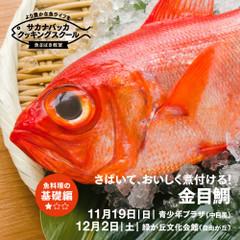 さばいて、おいしく煮付ける!魚さばき教室 金目鯛 魚料理の基本編