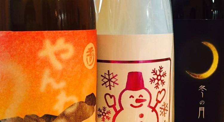 ③年末年始、おすすめの日本酒